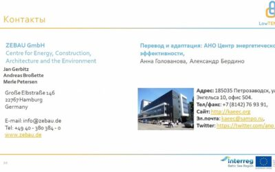 Student conference on the materials of the Low TEMP 2.0 project in Petrozavodsk, Russia